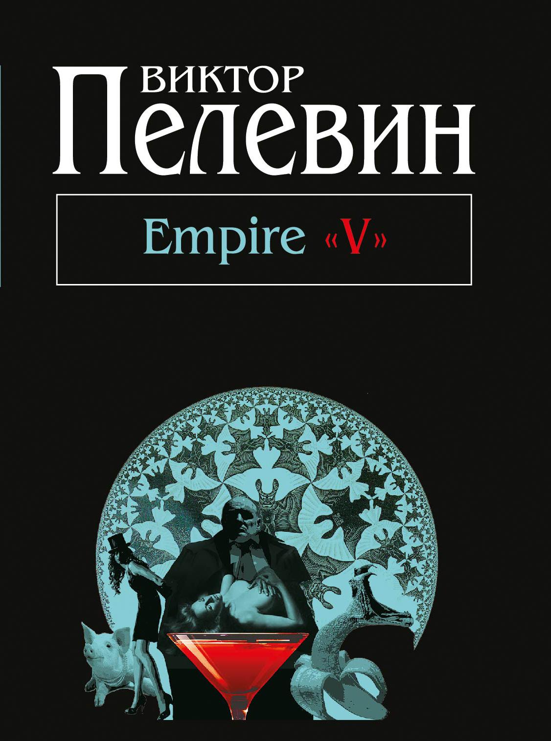 Виктор пелевин empire v цитаты
