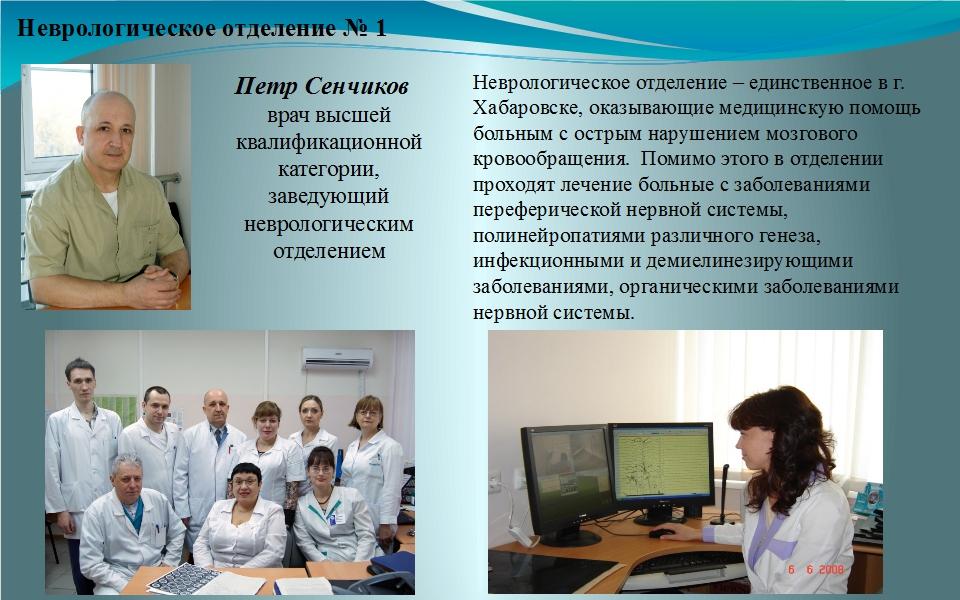 Отделение неврологии петербург