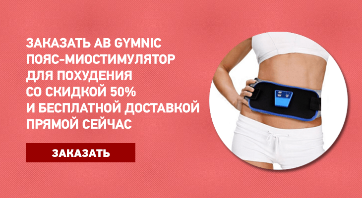 Инструкция По Использованию Super Abgymnic
