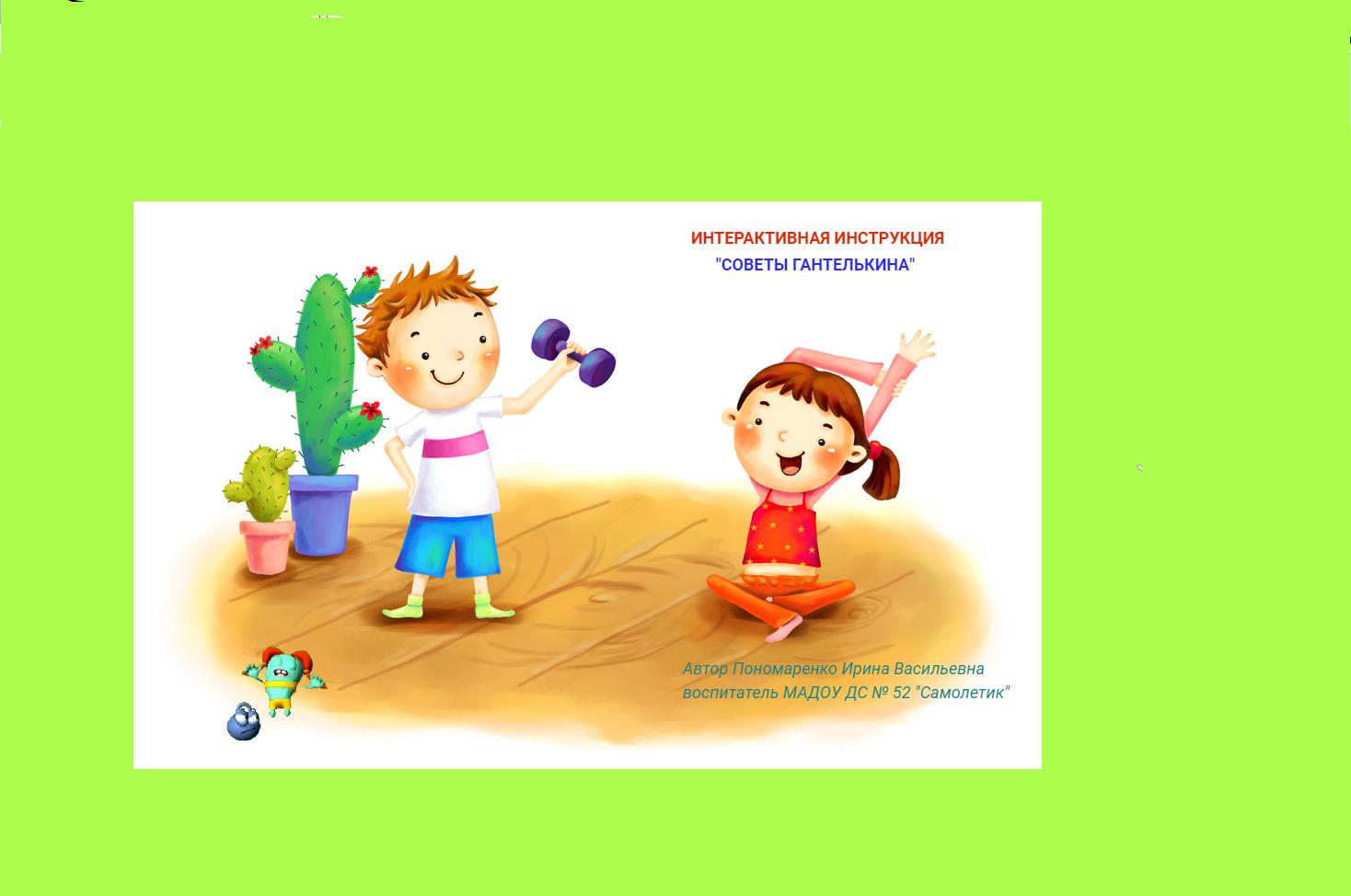 Расписание занятий картинки для детского сада