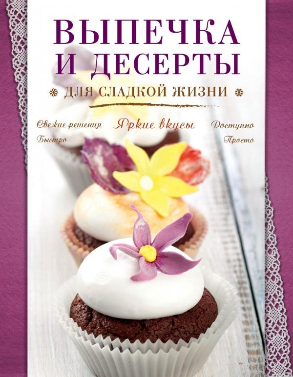 Рецепты десертов и выпечки с фото
